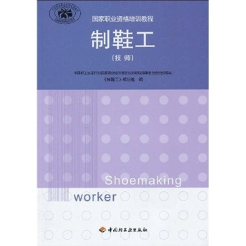 Genuine! 《 national vocational qualification training course: shoemakers (technician) 》 china light industry leather industry National occupational skill testing training tutorial series of the review committee, In the