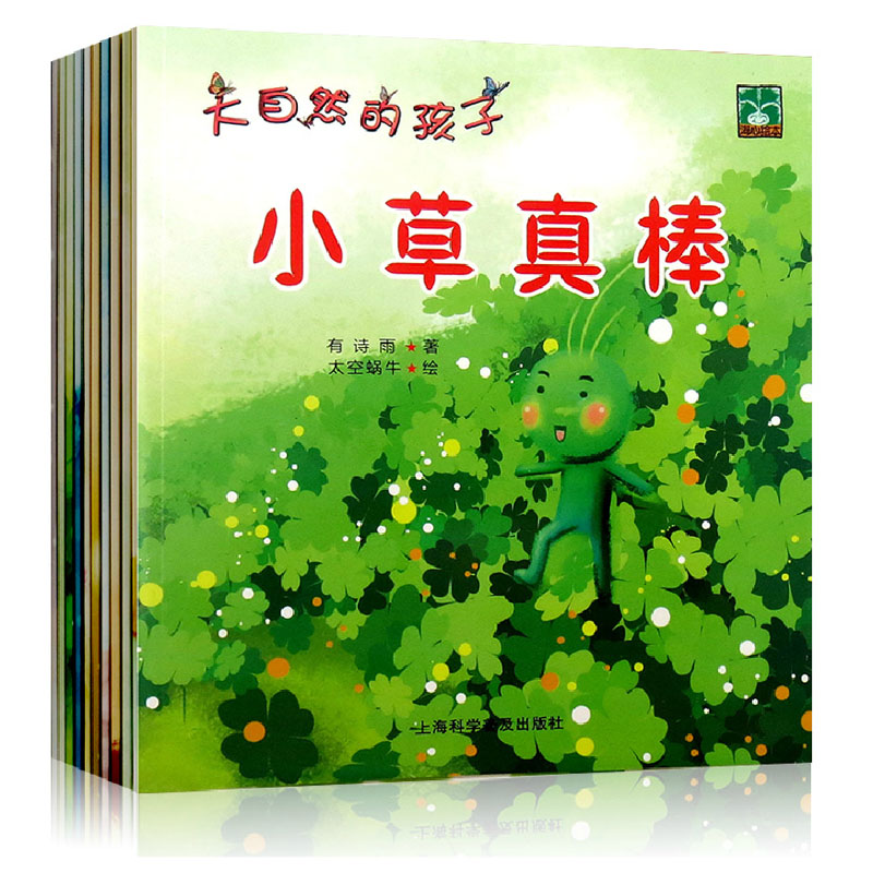 Genuine nature of the child a full 10 volumes 0-3-6 old science illustrated children's books children's books comic books selling children's picture books Classic picture book story book baby infant parenting books paperback books picture books wholesale