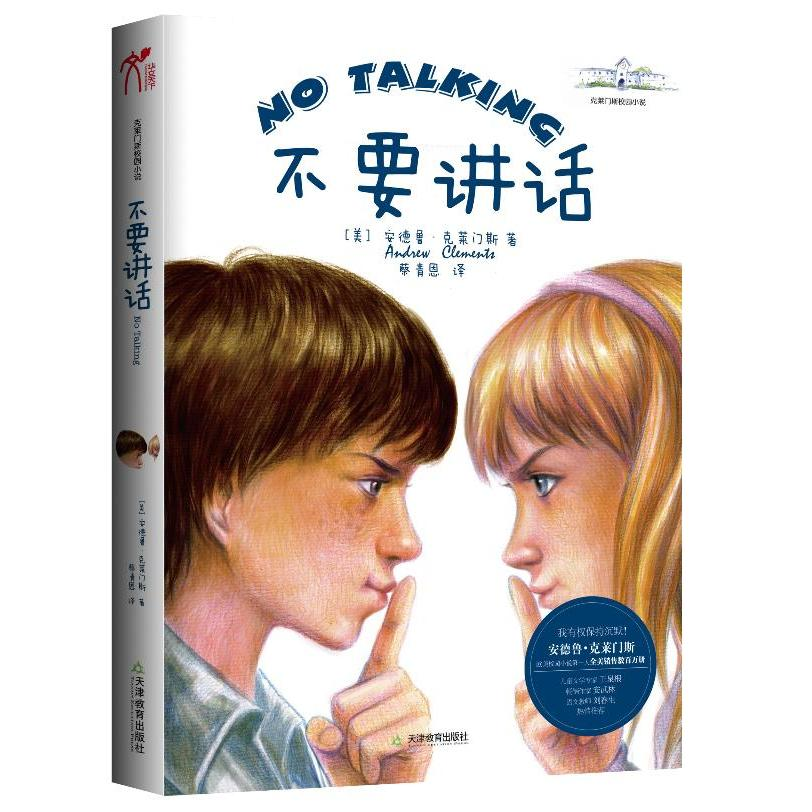 Genuine new book genuine new book clemens campus novel:: do not speak of genuine bestseller children's books children's literature books genuine tianjin education publishing Economic and social council 9787530956458