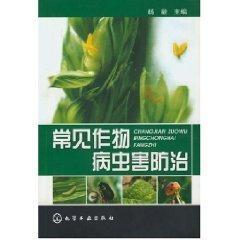 Genuine new book shelf book genuine spot common crop pest control planting genuine selling books