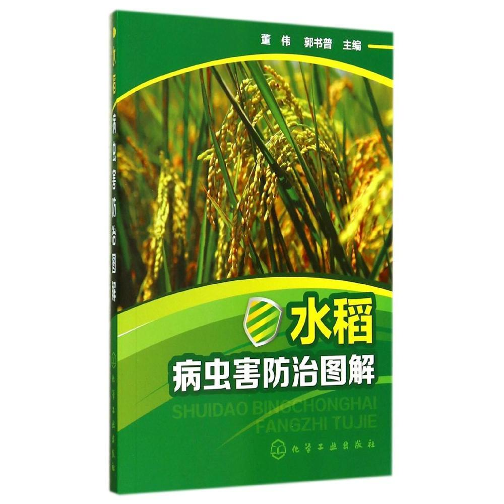 Genuine new book shelf rice pest control planting genuine selling books illustrated books