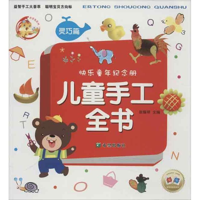 Genuine new book smart' handmade children's encyclopedia articles genuine selling handmade books handmade genuine children's books