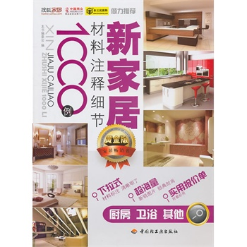 Genuine! 《 new details 1000 cases of household materials comments (sanitary ware kitchen 、 、 other) 》 《 new Details 1000 cases of household materials comments 》 editorial, China light industry