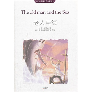 Genuine! ã ã ã old man and the sea (mk collector's edition) hemingway ã, zhao shaowei , China zhi gong press