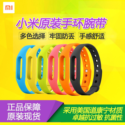 Genuine original red rice millet millet bracelet wristband bracelet wristband bracelet colorful color to replace the strap 6 colors
