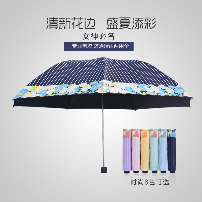 Genuine paradise umbrella folding umbrella super uv sun umbrella sun shade umbrella umbrella vinyl shipping