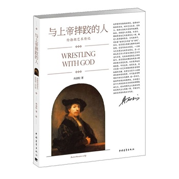 Genuine! people wrestling with god: rembrandt art biography ran jinsong, China youth press