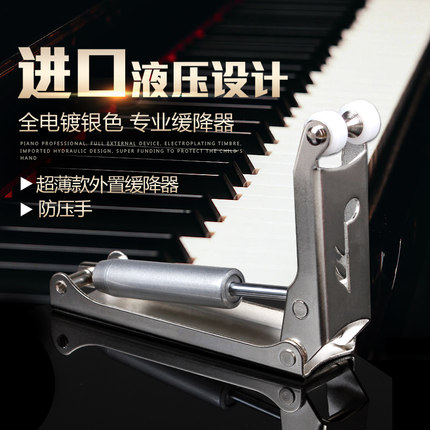 Genuine professional external slim piano descent buffer pinch hand sanitizer hand pressure pressure piano cover protection tool