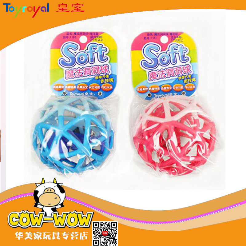 Genuine royal toyroyal magic hole infant baby rattles ball grasping the ball ball ball baby toys