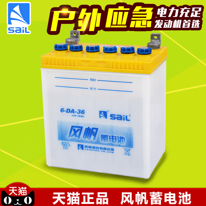 Genuine sailing 12v36ah battery inverter power outdoor lighting night market stall battery back machine car water