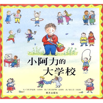 Genuine selling hardcover xinyi world featured a large school of small force recommended picture books for children story books children's literature writer meizi han Years old baby picture books picture books for children baby early childhood cognitive enlightenment illustrated children's books