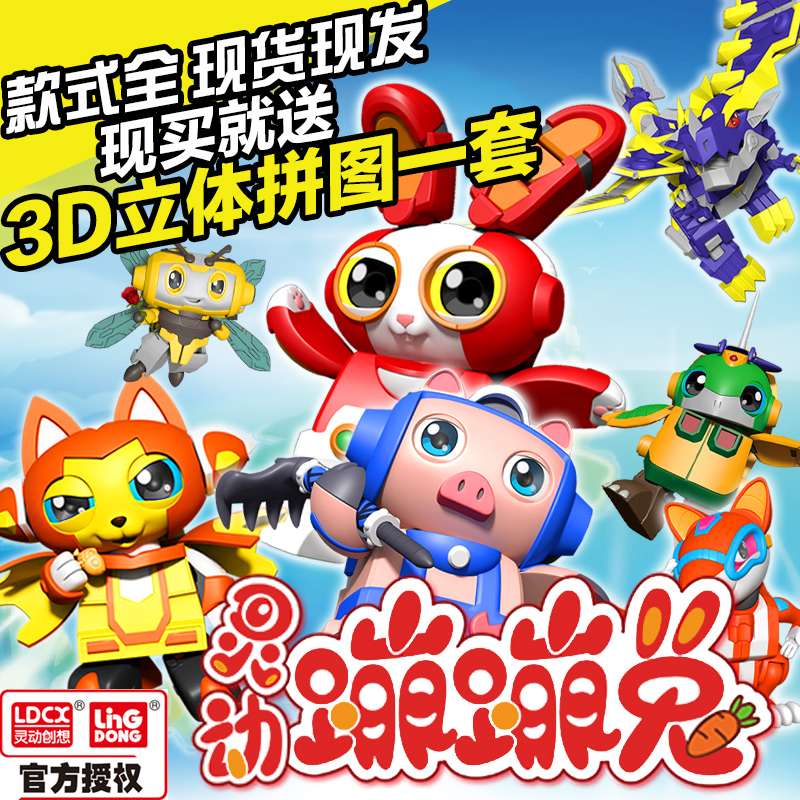 Genuine smart card creators bouncing rabbit series of children's toys suit boy cool moe mech deformation fit diamond ii