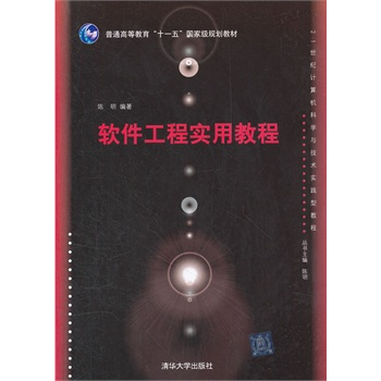 Genuine! ã software engineering practical guide (21 century practice of computer science and technology based tutorial) chen ming ã Forward, Tsinghua university press