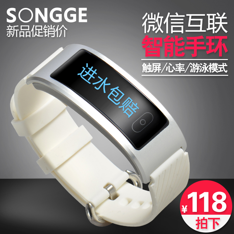 Genuine song songs micro letter intelligent sports bracelet apple andrews professional swimming waterproof heart rate pedometer push hr03