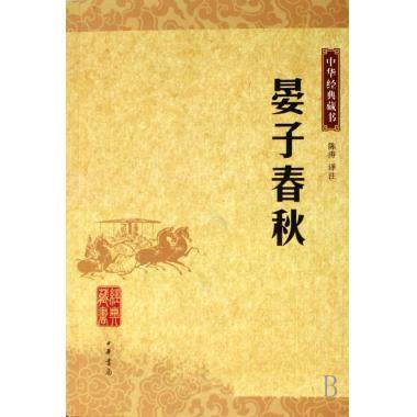 Genuine spot spring and autumn annals/china classic books translator: chen tao philosophy and religion 4--1
