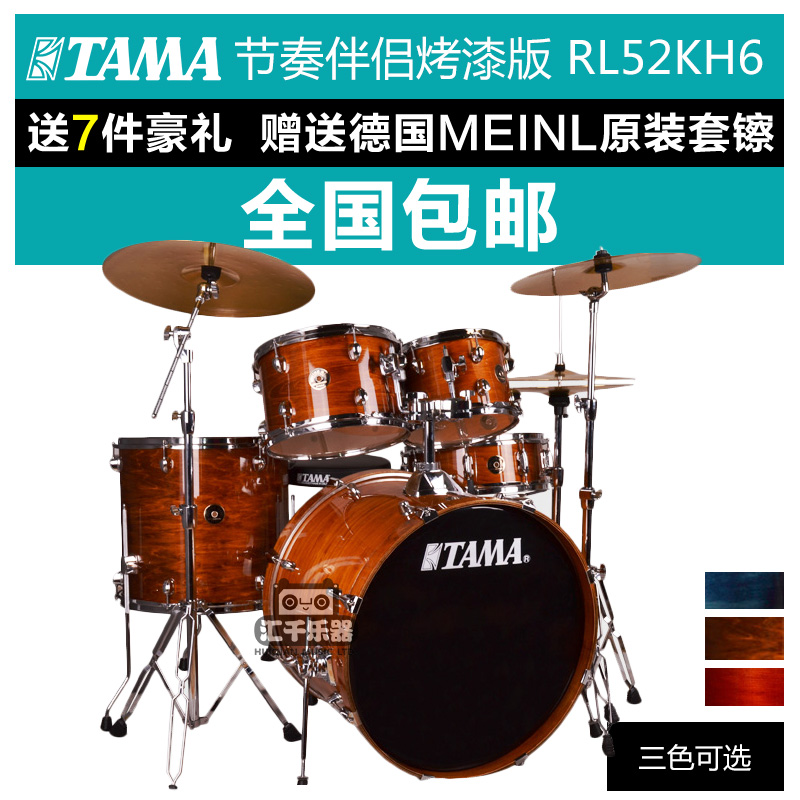 Genuine tama drums rhythm partner rl52kh6 drums drum set to send german imports maier cymbal