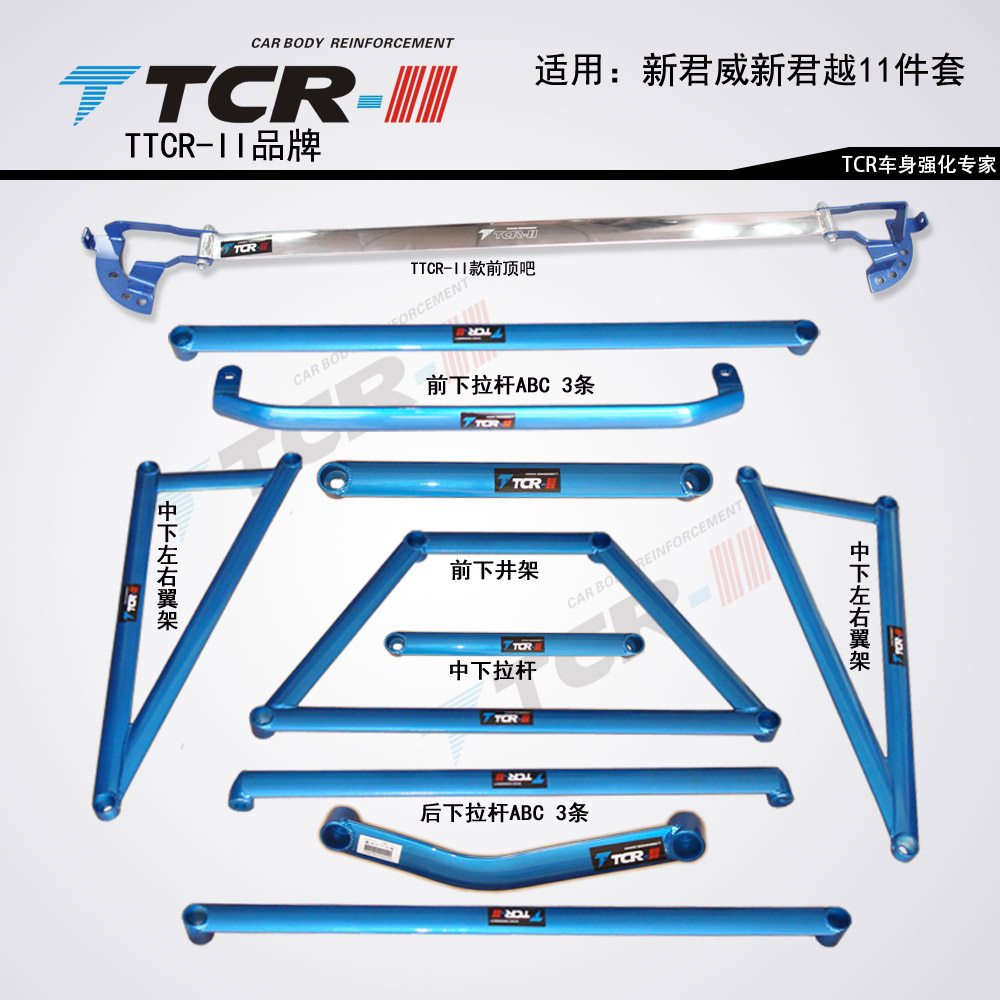 Genuine tcr balancing pole new regal lacrosse mai rui bao around the top bar tic tac toe holder rod strengthen the body