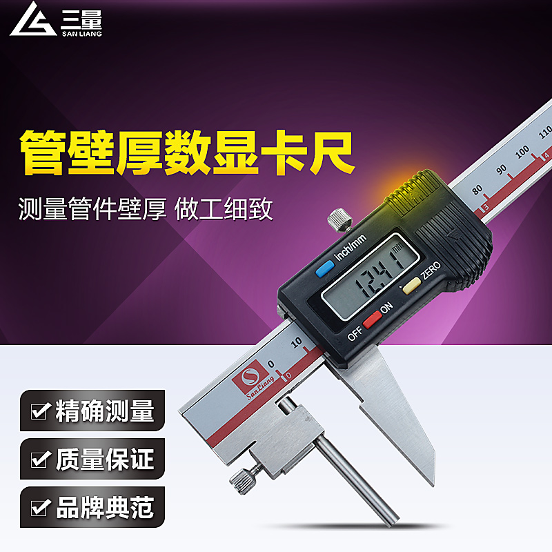 Genuine three volumes schistous thick digital caliper 150mm wall thickness of the tube wall thickness thickness caliper digital vernier caliper
