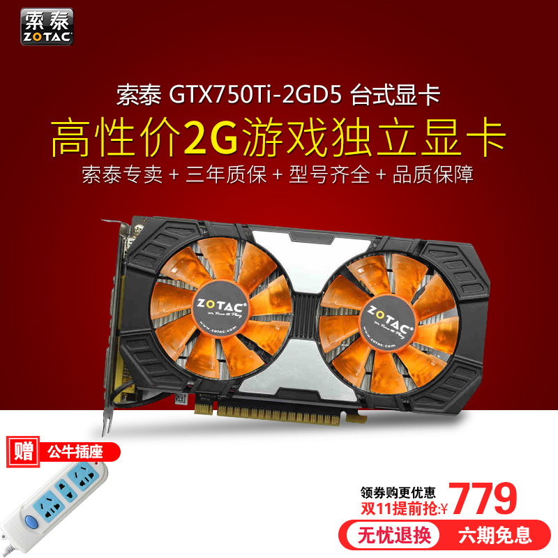 Genuine thunder tsi pb zotac gtx750ti 2g computer game graphics card 128 to fight 760