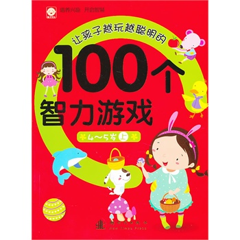 Genuine! ã to let the children play more clever puzzle game 100 years old (on) ã Little children culture, a new era publishing