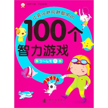Genuine! ã to let the children play more clever puzzle game 100 years old (under) ã Little children culture, a new era publishing