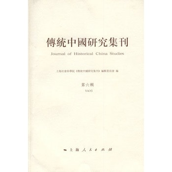 Genuine! ã traditional chinese studies collection (sixth series) shanghai academy of social sciences ã ã traditional chinese Research and philology ã editorial board, Shanghai people's publishing house