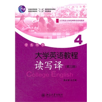 Genuine! 《 university english course (4) (writing and translation) student book (third edition ) Li yang dragon 》 etc, peking university press
