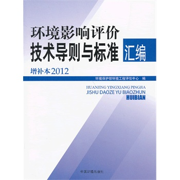 Genuine! updated version of the environmental impact assessment technical guidelines and standards compilation (2012) environmental protection environmental engineering assessment The center, China environmental science press