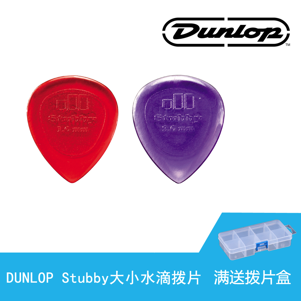 Genuine us production dunlop dunlop stubby size droplets tony division thick paddles paddles guitar plectrum guitar