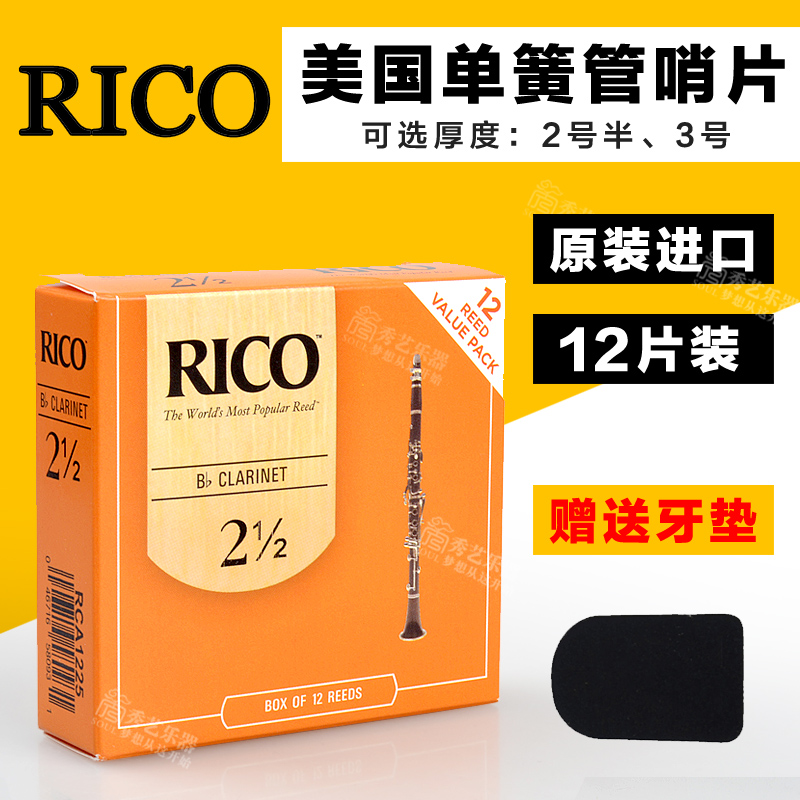 Genuine us rico b flat clarinet clarinet reed yellow box orange box to send dental pad 12 mounted 2.5 3 The number of