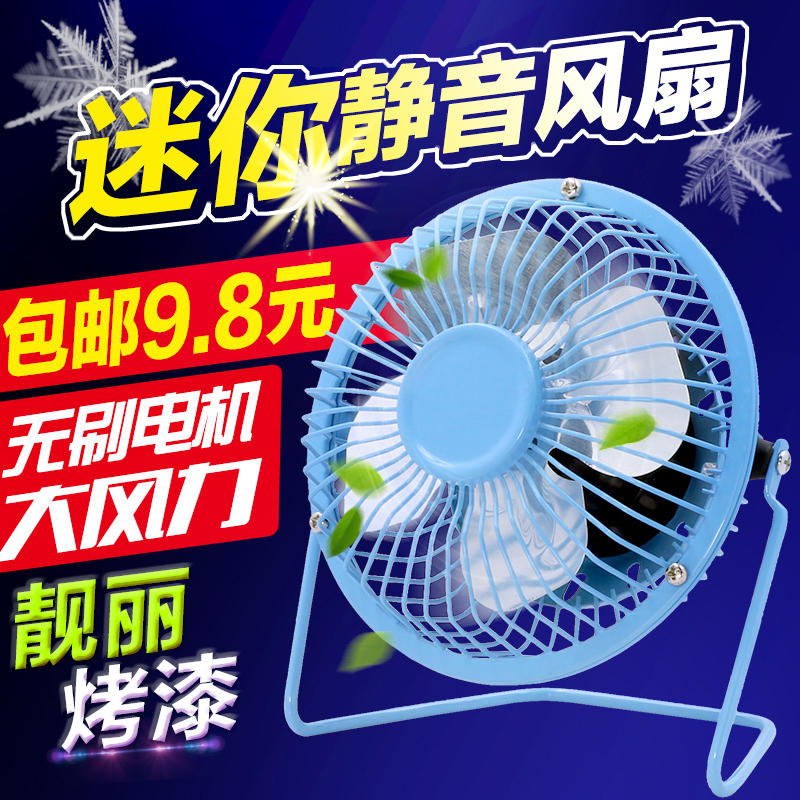Genuine usb fan small fan usb mini fan small fan fan fan mini fan large fan quiet tone