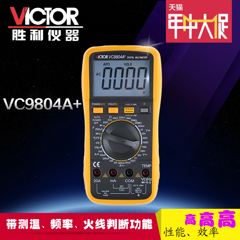 Genuine victory multimeter vc9804a + digital multimeter with temperature frequency firewire judgment function