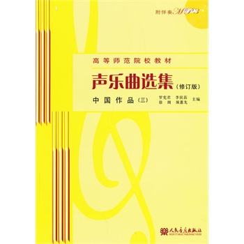 Genuine! 《 vocal music anthology (revised edition) chinese works (three) attached 1mp3 》 luo xian Such as the king, the people's music publishing house