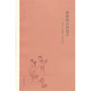 Genuine! 《 who lianshi fill heaven: dynesties 《 》 dream of red mansions continued study books zhangyun 》 , Zhonghua