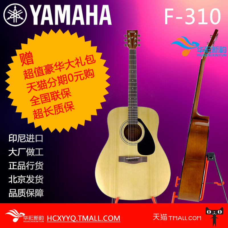 Genuine yamaha yamaha f310 acoustic guitar 41 inch wooden folk guitar beginner official authorization