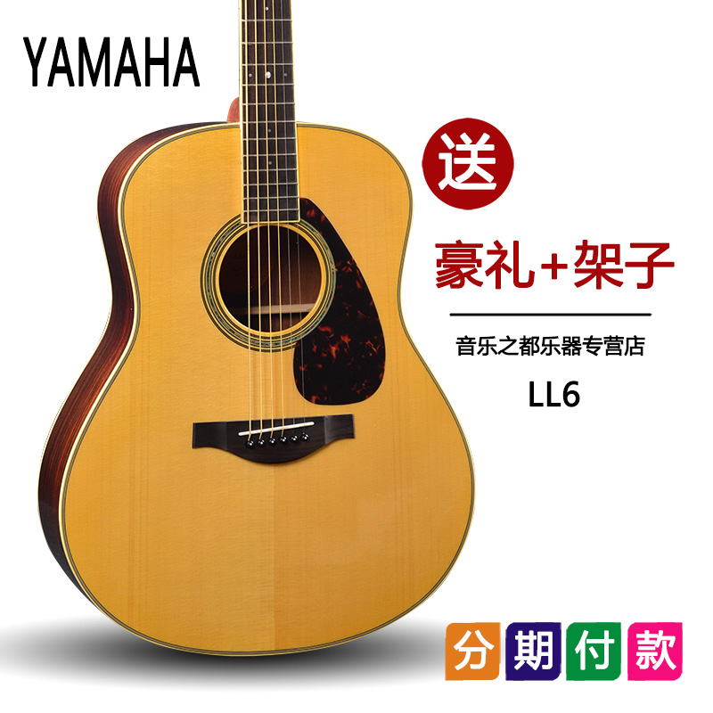 Genuine yamaha yamaha LL6 veneer acoustic guitar/acoustic guitar LL16 the sf