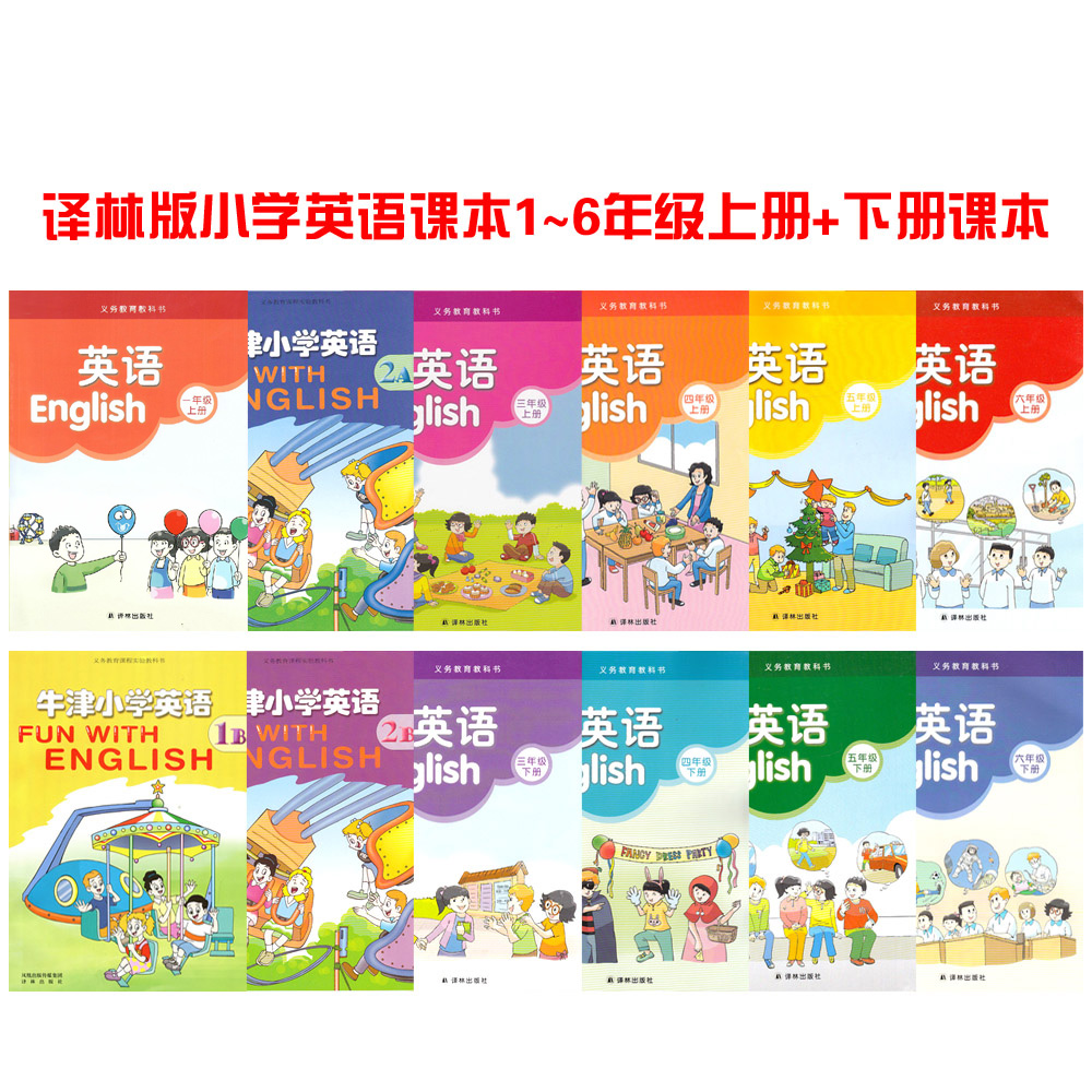 Genuine yilin edition of primary school textbooks sixth grade on the books + volume 1a-6b a ~ 12 four suits primary school english textbooks/ Textbook/1 ~ 6 grade english book on the books + volume yilin press