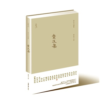 "Genuine! 《 《 》 your health collection (shen congwen said ""bandits"" book, More than an honest man cute monsters, For the first time hardcover publication. famous designer chang陆智featuring the design"