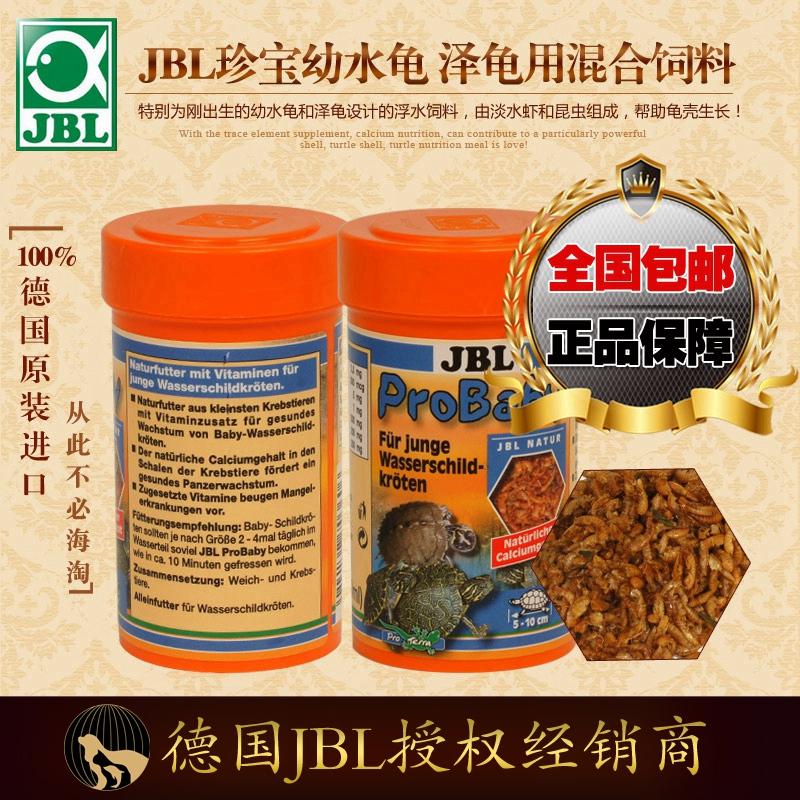 German imports jbl treasures infant dedicated hybrid tortoises terrapinsæ³½é¾deinsectization dry contributed to the turtle food dried shrimp feed
