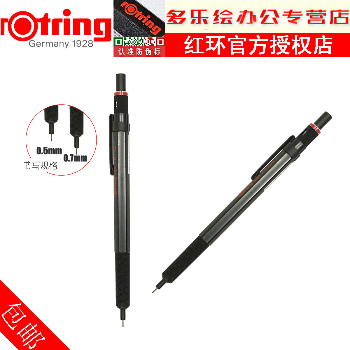 German red ring automatic pencil caricature painted rotring500 design professional graphics drawing pencil