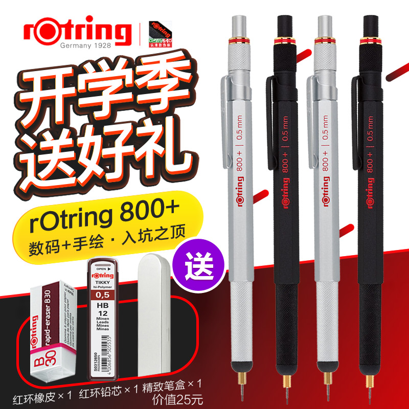German rotring red ring automatic pencil pencil 800 + pad capacitive pen stylus pen drawing pencil