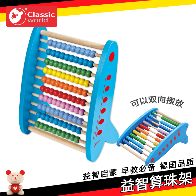 Germany can be match wooden abacus calculation frame wooden children baby infant child early childhood educational intelligence environmental