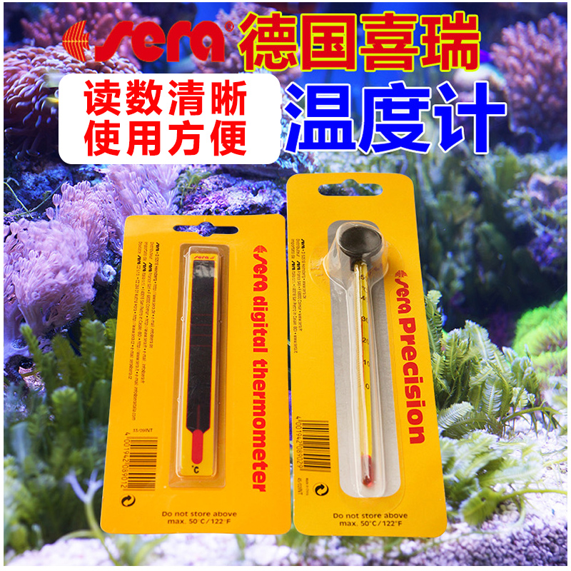 Germany cerritos sera aquarium thermometer thermometer patch consultation is indeed the aquarium water temperature gauge water temperature gauge measuring water