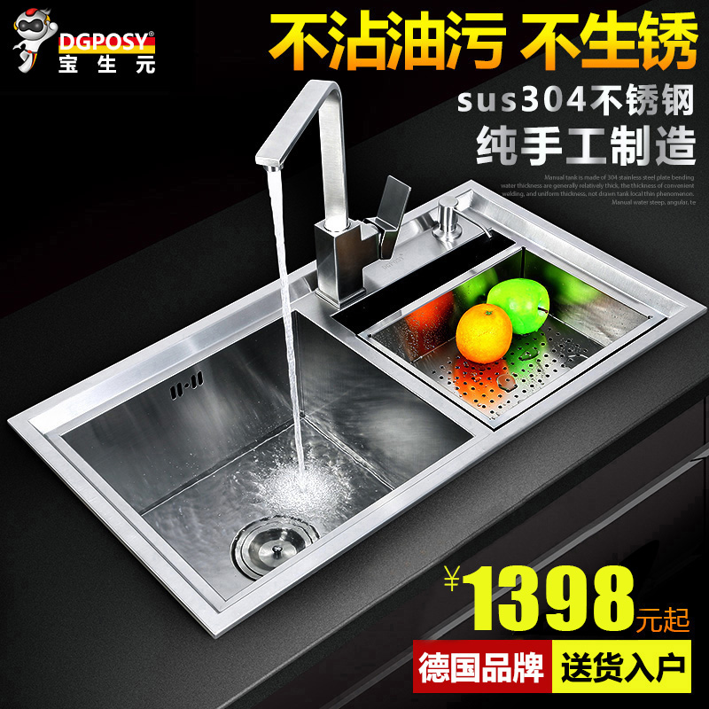 Germany dgposy kitchen kit manual slot vegetables basin sink basin stainless steel sink dual slot 30 4 2 100个
