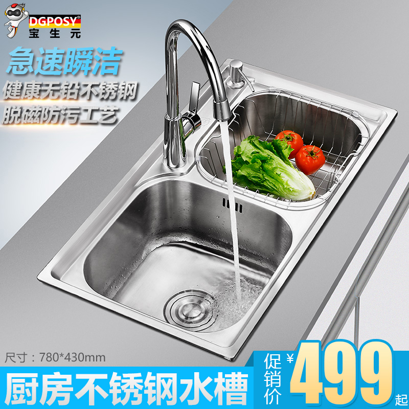 Germany dgposy stainless steel sink kitchen sink dual slot vegetables basin sink thick brushed suit