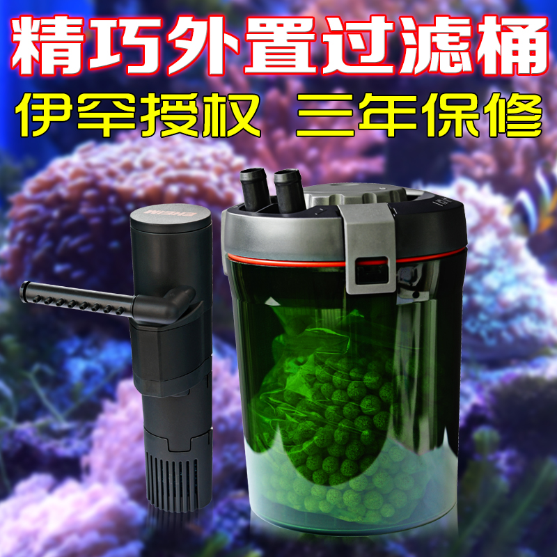 Germany eheim yihan anythingcould external filter barrel 2004 2005 small fish tank aquarium external filter