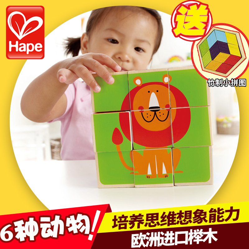 Germany hape animal six chunks of wooden jigsaw puzzle toy building blocks baby enlightenment puzzle toy building blocks