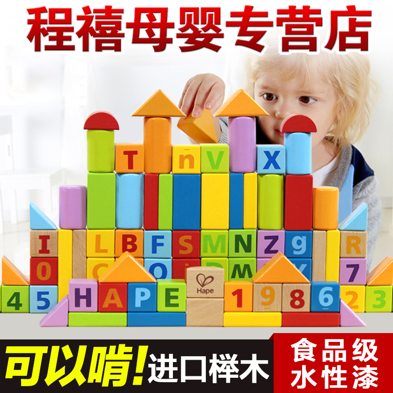 Germany hape80 grain blocks educational toys beech wooden toys for children early childhood years old baby enlightenment
