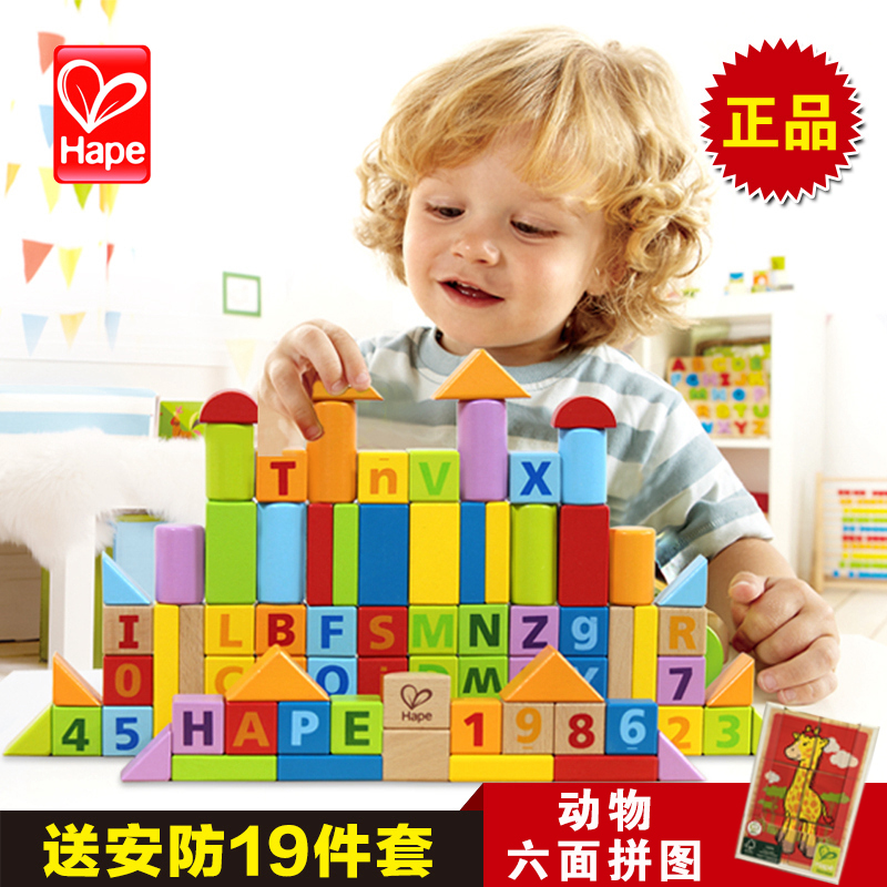 Germany hape80 grain blocks puzzle intellectual enlightenment baby boys and girls children's wooden toys E8022A