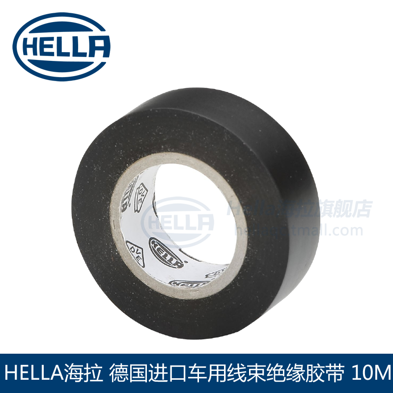 Germany imported hella hella automotive wiring harness mrtomated black insulation tape waterproof electrical tape 10 m long
